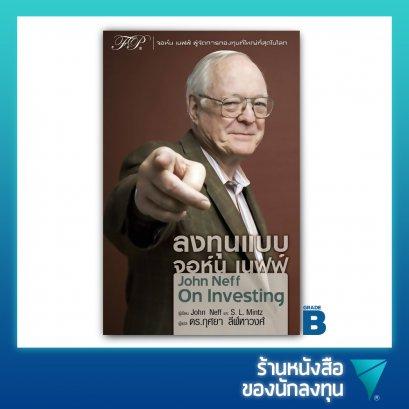 (เกรด B) ลงทุนแบบ จอห์น เนฟฟ์ : John Neff on Investing