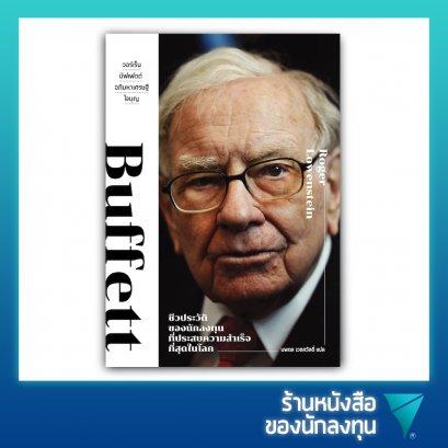 วอร์เร็น บัฟเฟตต์ อภิมหาเศรษฐีใจบุญ : Buffett