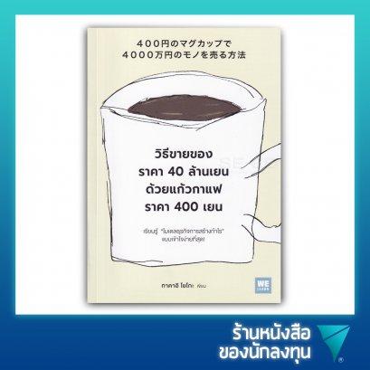 วิธีขายของราคา 40 ล้านเยนด้วยแก้วกาแฟราคา 400 เยน : 400 Yen No Mugcup De 4000 Man Yen No