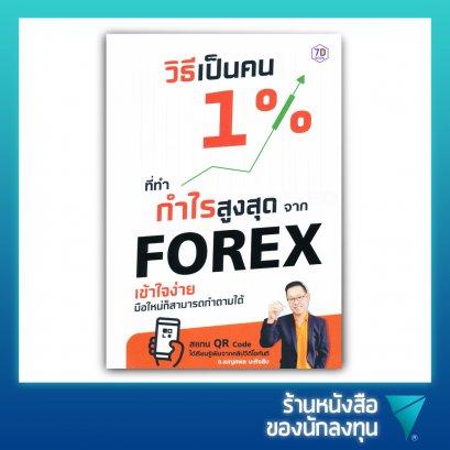 วิธีเป็นคน 1% ที่ทำกำไรสูงสุดจาก Forex เข้าใจง่าย มือใหม่ก็สามารถทำตามได้
