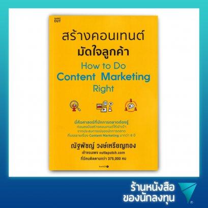 สร้างคอนเทนต์มัดใจลูกค้า : How to Do Content Marketing Right