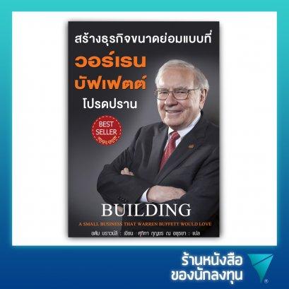 สร้างธุรกิจขนาดย่อมแบบที่ วอร์เรน บัฟเฟตต์ โปรดปราน : Building A Small Business Thai Warren Buffett Would Love