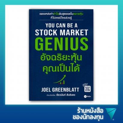 อัจฉริยะหุ้น คุณเป็นได้ : You Can Be A Stock Market Genius