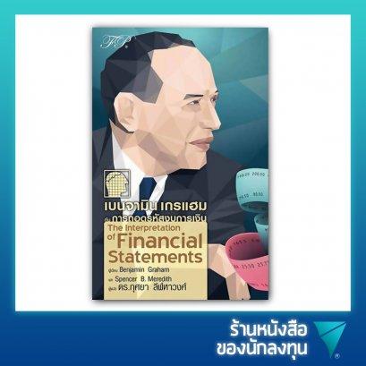 เบนจามิน เกรแฮม กับการถอดรหัสงบการเงิน : The Interpretation of Financial Statements