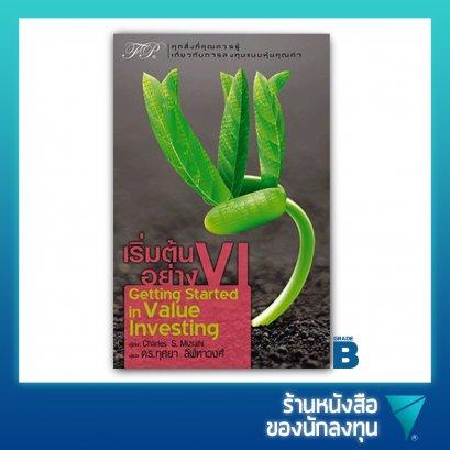 (เกรด B) เริ่มต้นอย่าง VI : Getting Started in Value Investing