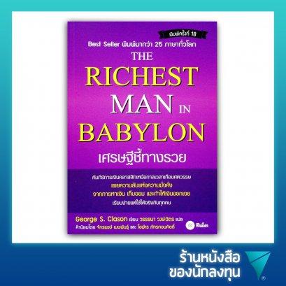 เศรษฐีชี้ทางรวย : The Richest Man in Babylon