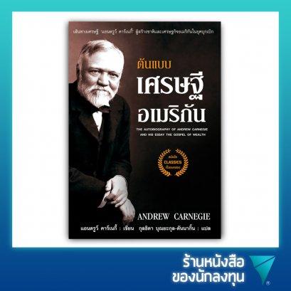 ต้นแบบเศรษฐีอเมริกัน แอนดรูว์ คาร์เนกี้ : The Autobiography Andrew Carnegie and His Essay The Gospel of Wealth