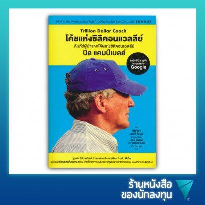 โค้ชแห่งซิลิคอนแวลลีย์ : คัมภีร์ผู้นำจากโค้ชแห่งซิลิคอนแวลลีย์ บิล แคมป์เบลล์ : Trillion Dollar Coach
