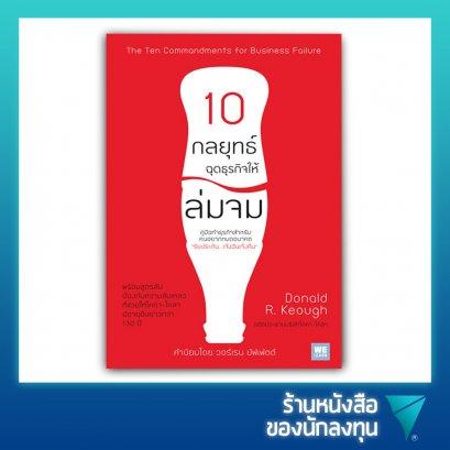10 กลยุทธ์ ฉุดธุรกิจให้ล่มจม (ฉบับปรับปรุง) (The Ten Commandments for Business Failure)