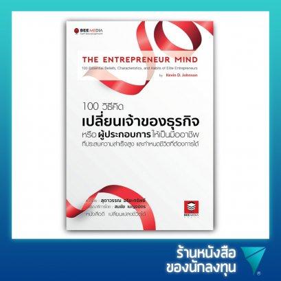 100 วิธีคิด เปลี่ยนเจ้าของธุรกิจหรือผู้ประกอบการให้เป็นมืออาชีพที่ประสบความสำเร็จสูง และกำหนดชีวิตที่ต้องการได้