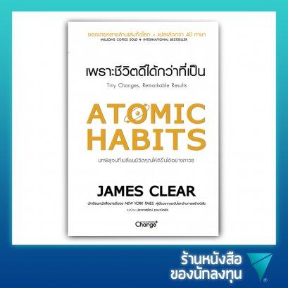 เพราะชีวิตดีได้กว่าที่เป็น : Atomic Habits