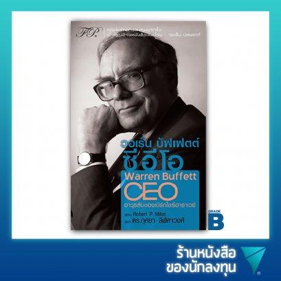 (เกรด B) วอเร็น บัฟเฟตต์ ซีอีโอ : The Warren Buffett CEO