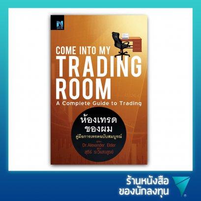 ห้องเทรดของผม : Come Into My Trading Room