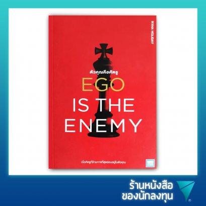 ตัวคุณคือศัตรู : Ego is the enemy