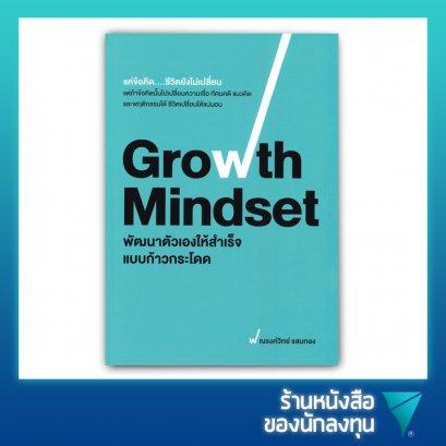 Growth Mindset : พัฒนาตัวเองให้สำเร็จแบบก้าวกระโดด