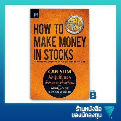 (เกรด B) คัดหุ้นชั้นยอด ด้วยระบบชั้นเยี่ยม : How to Make Money in Stocks (CANSLIM)