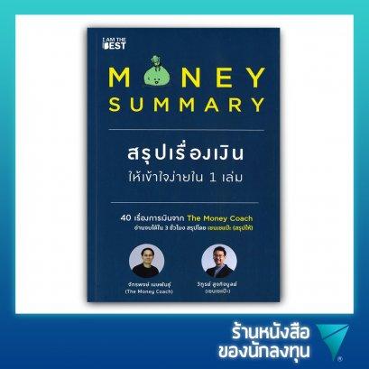 สรุปเรื่องเงินให้เข้าใจง่ายใน 1 เล่ม : Money Summary