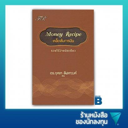 (เกรด B) เคล็ดลับการเงิน รวยได้ ง่ายนิดเดียว : Money Recipe