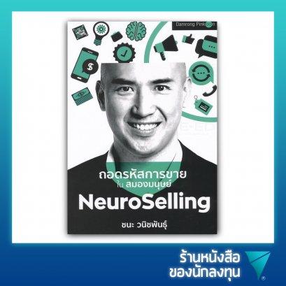 NeuroSelling ถอดรหัสการขายในสมองมนุษย์