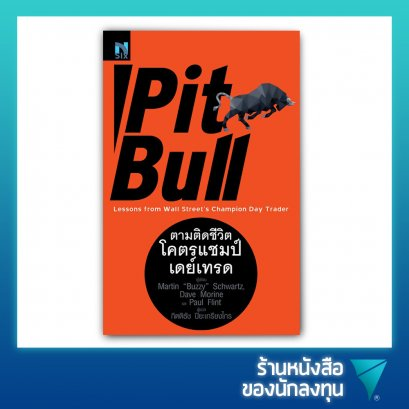 ตามติดชีวิตโคตรแชมป์เดย์เทรด : Pit Bull (Lessons from Wall Street's Champion Day Trader)
