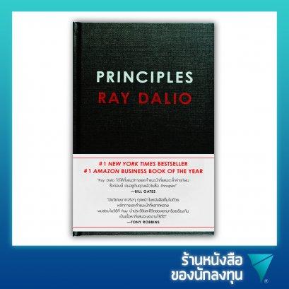 Principles ภาคภาษาไทย : Principles: Life and Work by Ray Dalio