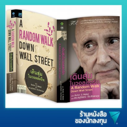 เดินสุ่มในวอลสตรีท : A Random Walk Down Wall Street
