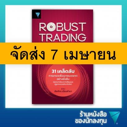 (Pre Order) 31 เคล็ดลับการเทรดเพื่อเอาชนะตลาดอย่างยั่งยืน : ROBUST TRADING SYSTEM