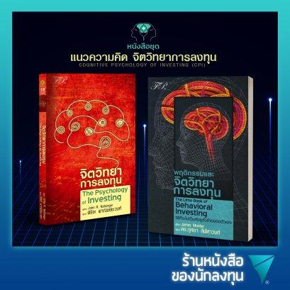 หนังสือชุด แนวความคิด จิตวิทยาการลงทุน : Cognitive Psychology of Investing (CPI)