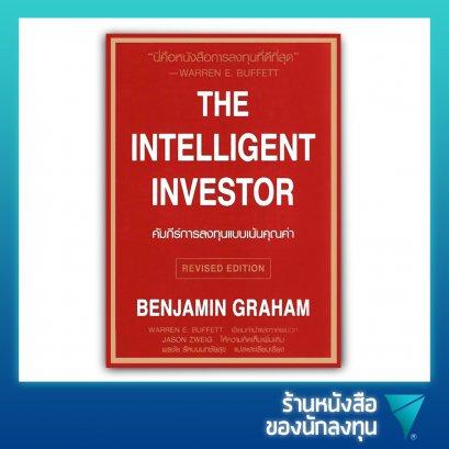 คัมภีร์การลงทุนแบบเน้นคุณค่า : The Intelligent Investor (ปรับปรุงใหม่)