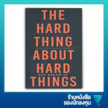 เมื่อไม่มีเส้นทางที่ง่ายในการทำธุรกิจ : The Hard Thing About Hard Things