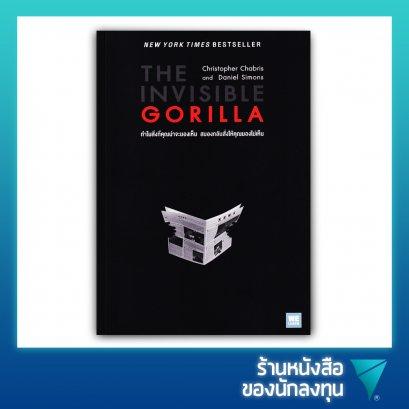 ทำไมสิ่งที่คุณน่าจะมองเห็น สมองกลับสั่งให้คุณมองไม่เห็น : The Invisible Gorilla