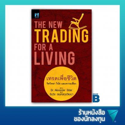 (เกรด B) เทรดเพื่อชีวิต จิตวิทยา วินัย และความเสี่ยง : The New Trading for a Living