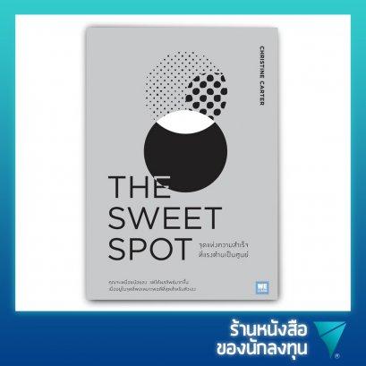 จุดแห่งความสำเร็จที่แรงต้านเป็นศูนย์ : The Sweet Spot