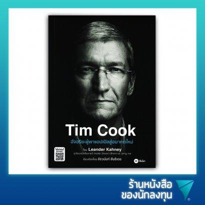 อัจฉริยะผู้พาแอปเปิลสู่อนาคตใหม่ : Tim Cook