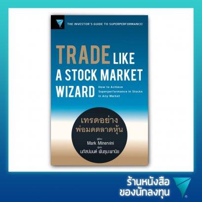 เทรดอย่างพ่อมดตลาดหุ้น : Trade Like A Stock Market Wizard