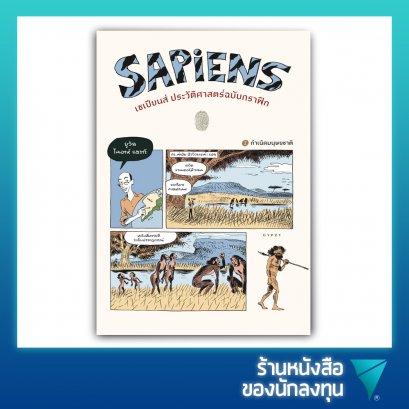 เซเปียนส์ ประวัติศาสตร์ฉบับกราฟิก (เล่ม 1) Sapiens : A Graphic History: The Birth of Humankind (Vol. 1)