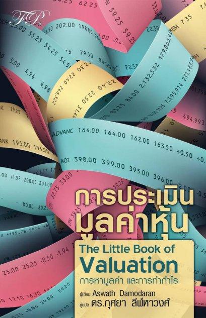 การประเมินมูลค่าหุ้น : The little book of valuation