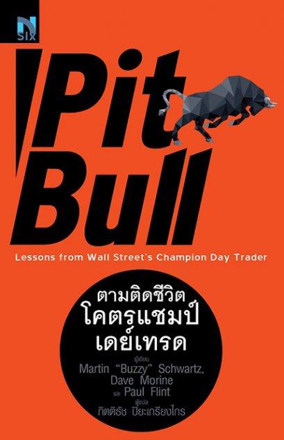 Pit Bull ตามติดชีวิตโคตรแชมป์เดย์เทรด
