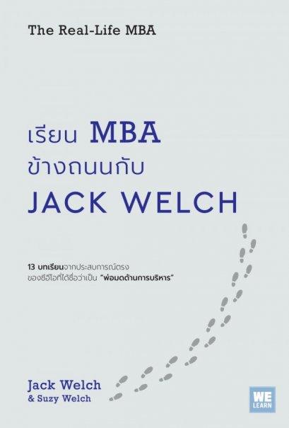 เรียน MBA ข้างถนนกับ Jack Welch
