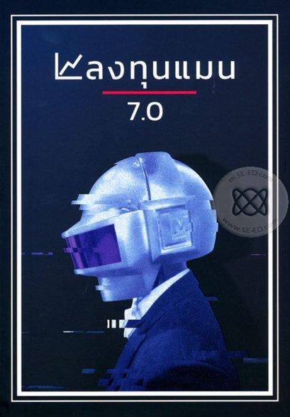 ลงทุนแมน 7.0