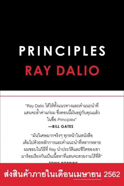 Principles by Ray Dalio