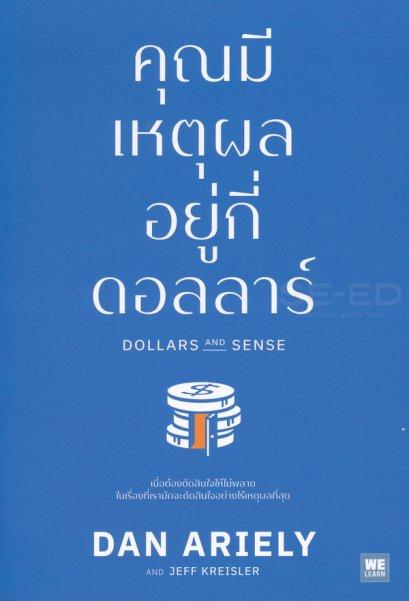 คุณมีเหตุผลอยู่กี่ดอลลาร์ : Dollars and Sense