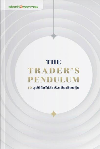 The Trader's Pendulum : 10 อุปนิสัยให้สำเร็จเป็นเซียนหุ้น เล่ม 2