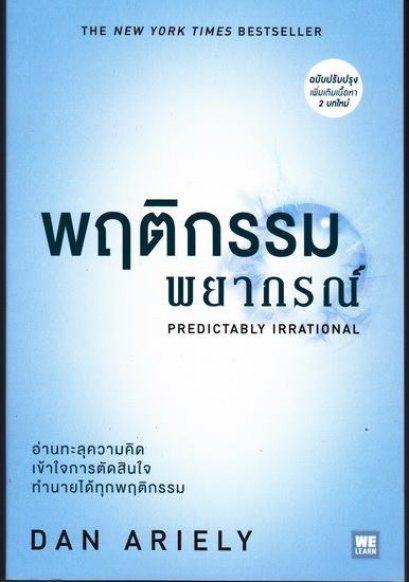 พฤติกรรมพยากรณ์ (ฉบับปรับปรุง) : Predictably Irrational