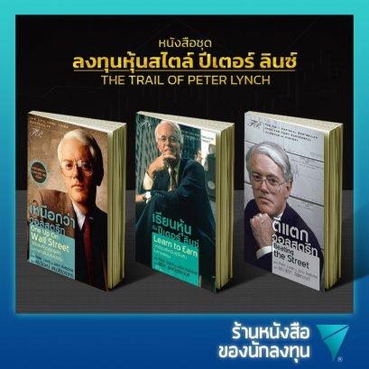 หนังสือชุด ลงทุนหุ้นสไตล์ ปีเตอร์ ลินซ์ : The Trail Of Peter Lynch