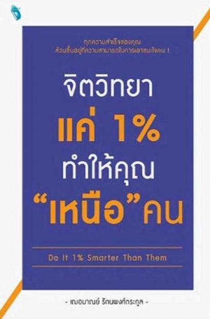 """จิตวิทยาแค่ 1% ทำให้คุณ """"เหนือ"""" คน"""