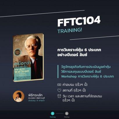 FFTC104 Training
