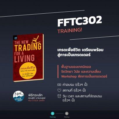 FFTC302 Training