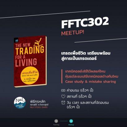 FFTC302 Meetup