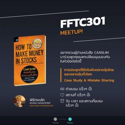 FFTC301 Meetup